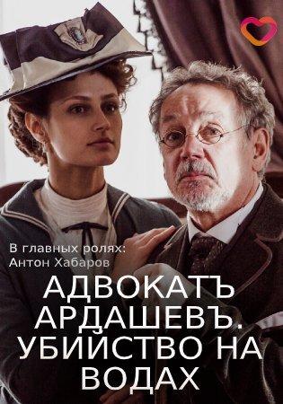 Адвокатъ Ардашевъ. Убийство на водах