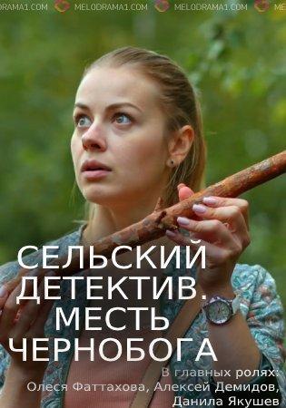 Сельский детектив 2. Месть Чернобога