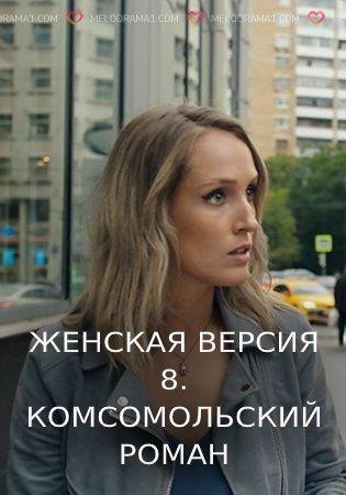 Женская версия 8. Комсомольский роман