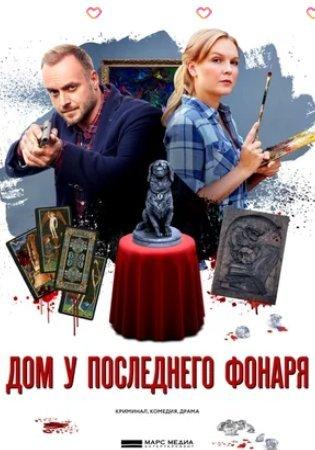 Дом у последнего фонаря (Детективы Анны Малышевой, фильм 1)