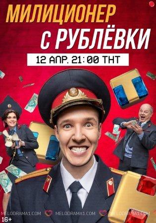 Милиционер с Рублёвки