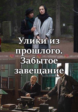 Улики из прошлого. Забытое завещание