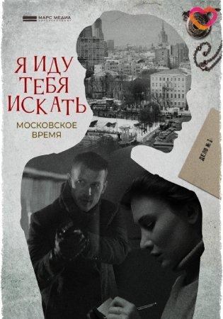 Я иду тебя искать - 1. Московское время
